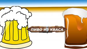 pivo-iz-kvasa