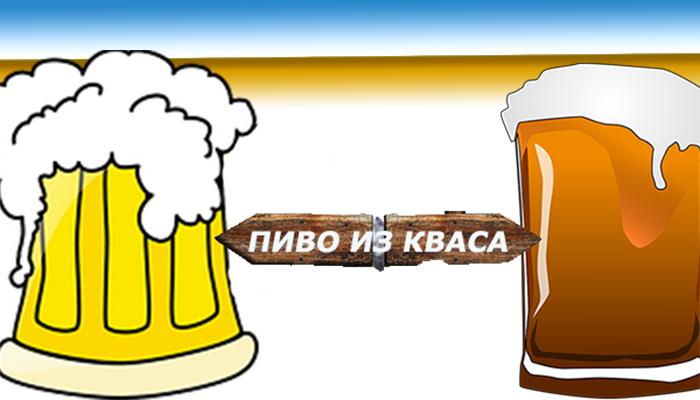 Домашнее пиво из кваса
