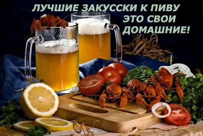 recepty-zakuski-k-pivu