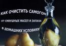 Kak-ochistit'-samogon-ot-sivushnyh-masel-i-zapaha-v-domashnih-uslovijah