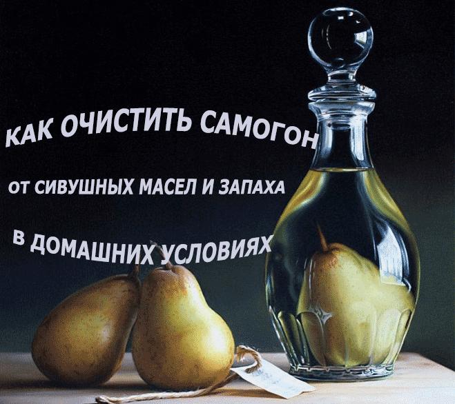 Очистка самогона, от запаха и сивушных масел в домашних 66