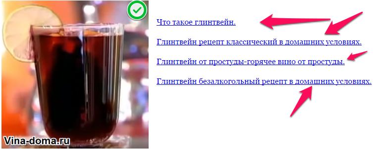 kak-gotovit'-glintvejn-v-domashnih-uslovijah-neskol'ko-poleznyh-receptov